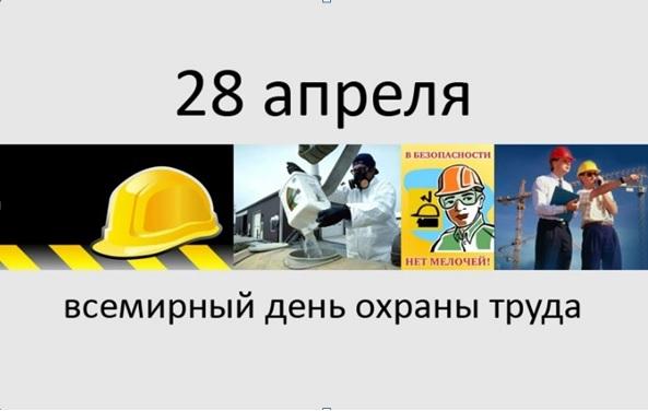 Конкурс в честь дня охраны труда