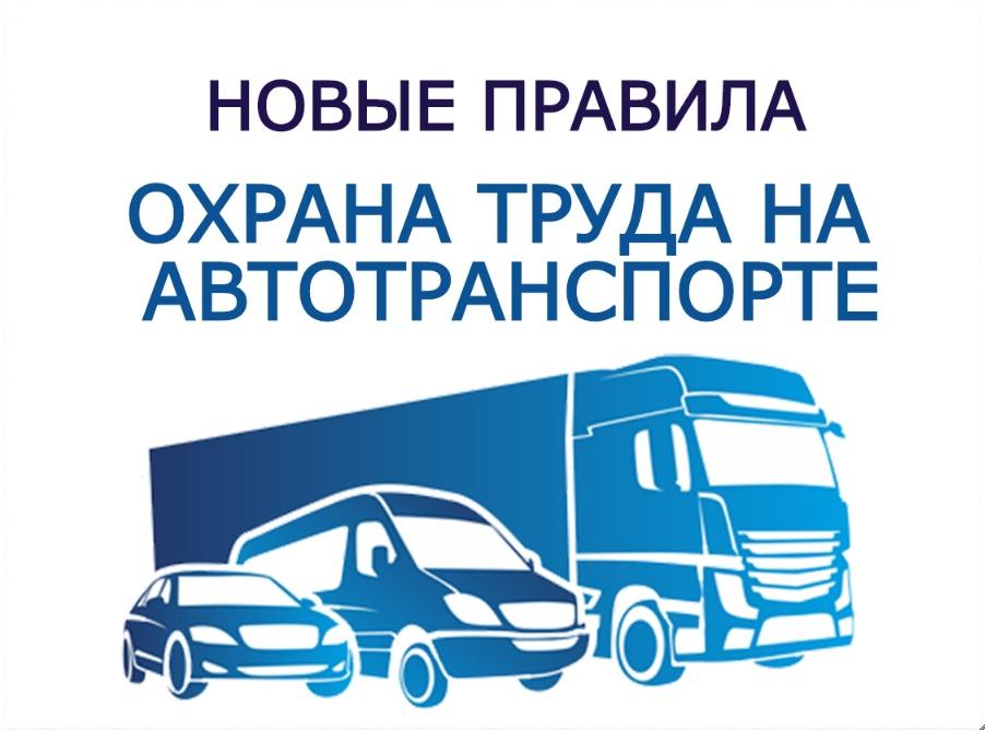 Новые правила по охране труда на автомобильном транспорте