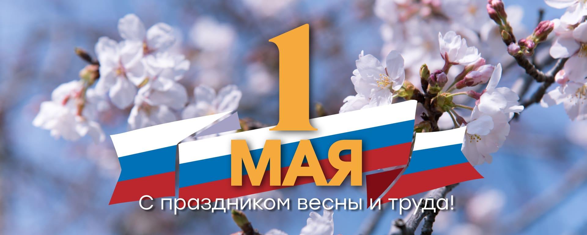 1-may-banner-1920x768